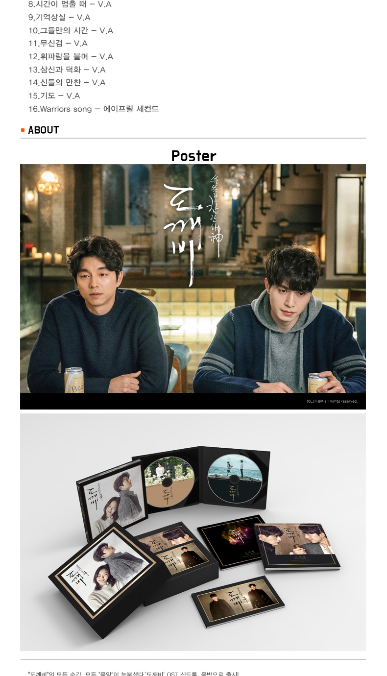 Guardian : The Lonely and Great God O.S.T (Pack 1) - tvN Drama (Kim Go Eun / Gong Yoo)