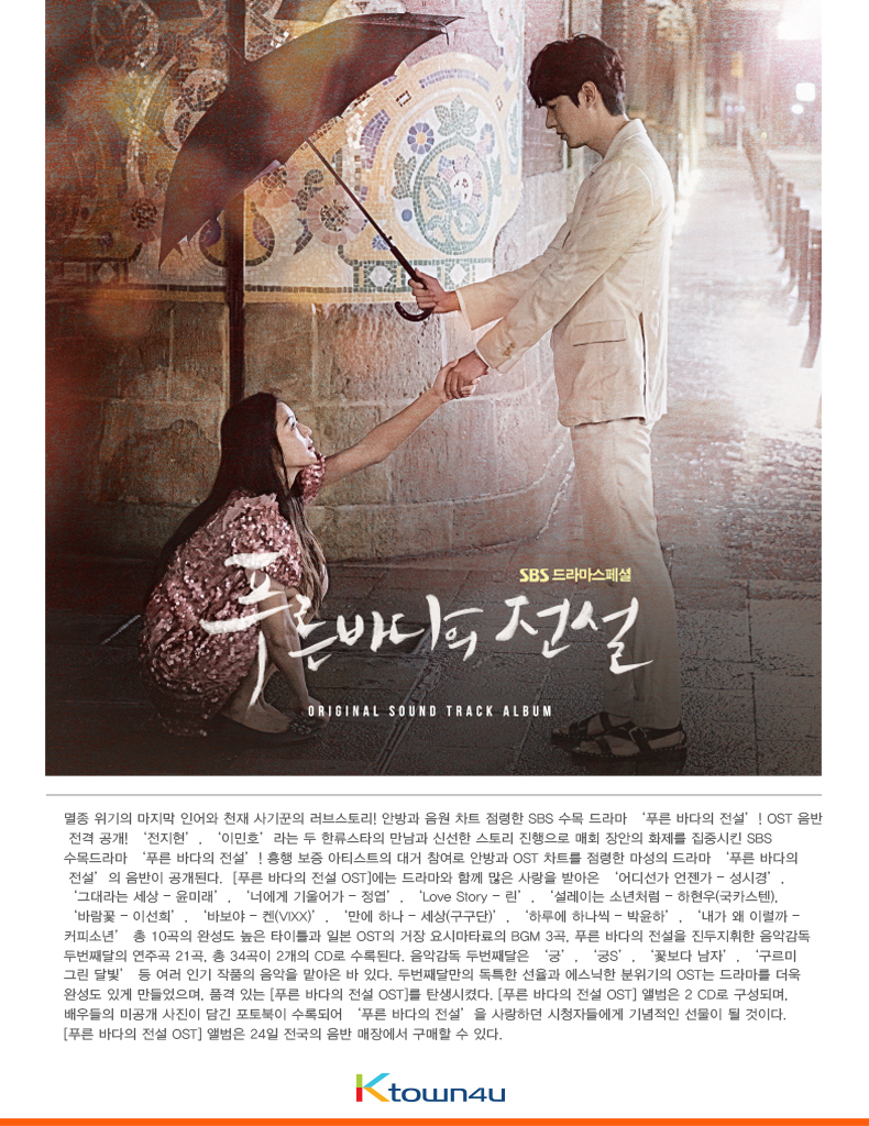 The Legend of the Blue Sea O.S.T - SBS Drama (Lee Min Ho / Jun Ji Hyun)