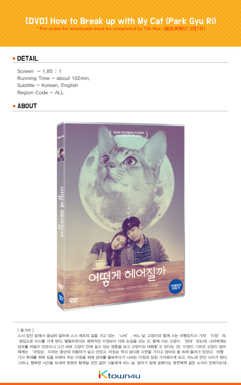 [DVD] How to Break up with My Cat (Park Gyu Ri)