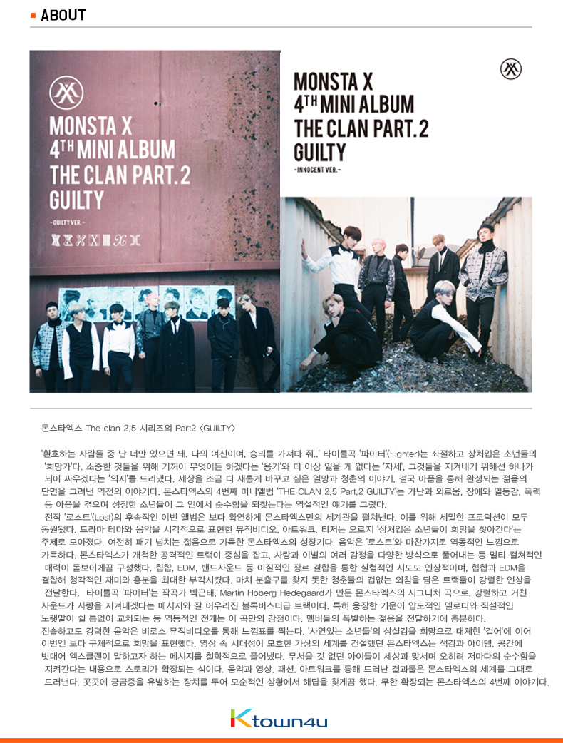 MONSTA X - 迷你4辑 [THE CLAN 2.5 PART.2 GUILTY] (版本随机)