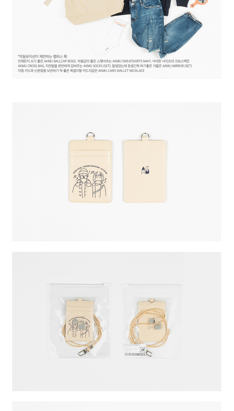 AKMU - CARD WALLET NECKLACE [思春記 下]
