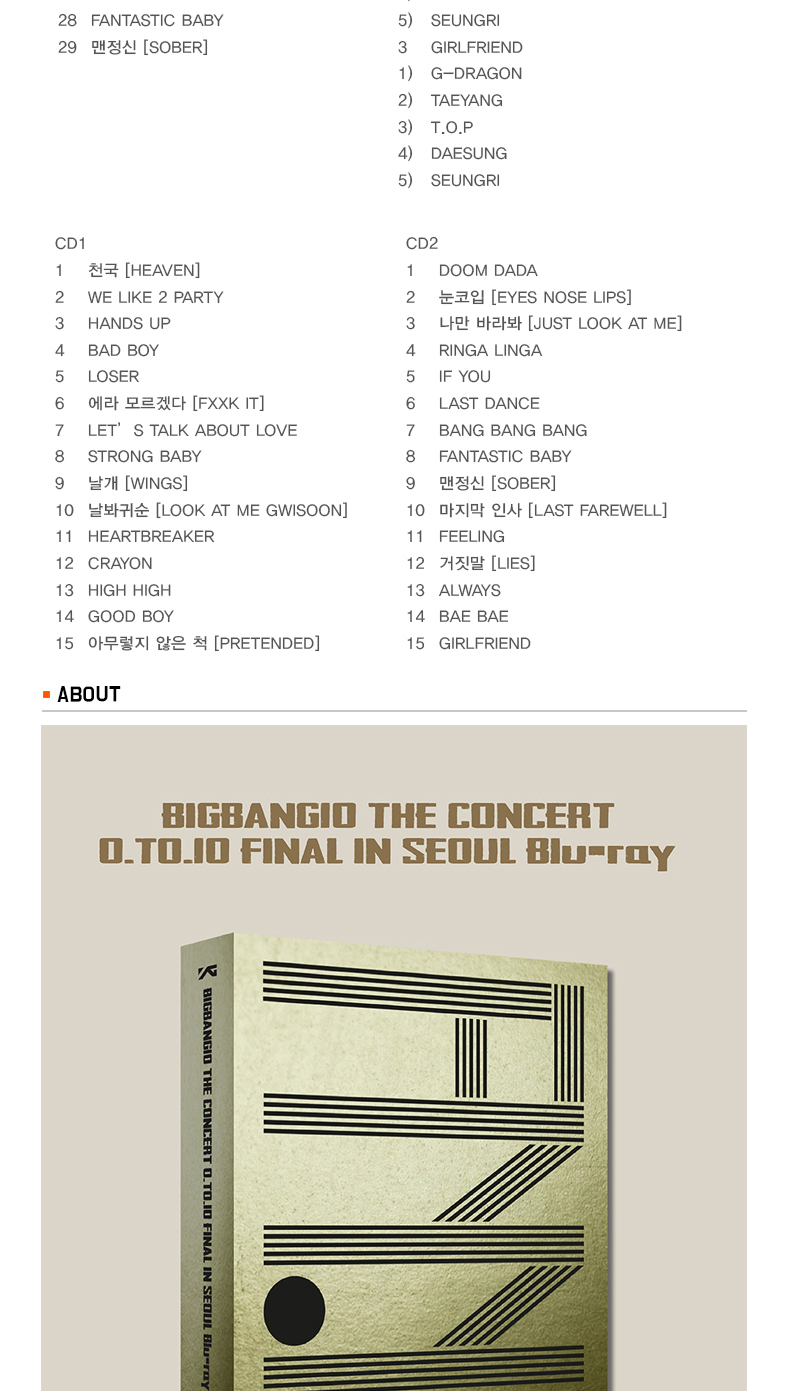 [Blu-Ray] BIGBANG - BIGBANG10 THE CONCERT 0.TO.10 FINAL IN SEOUL Blu-ray
