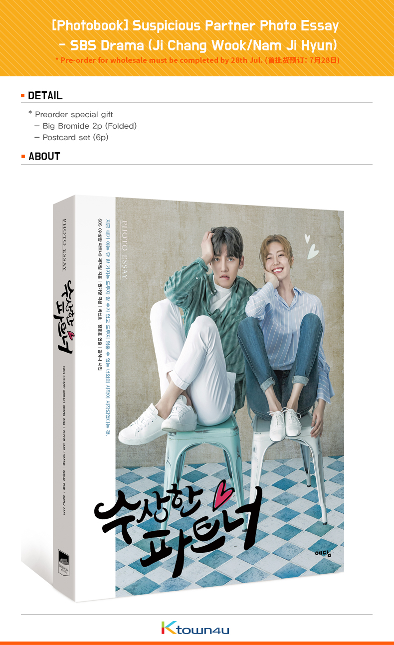 [Photobook] Suspicious Partner Photo Essay - SBS Drama (Ji Chang Wook/Nam Ji Hyun)