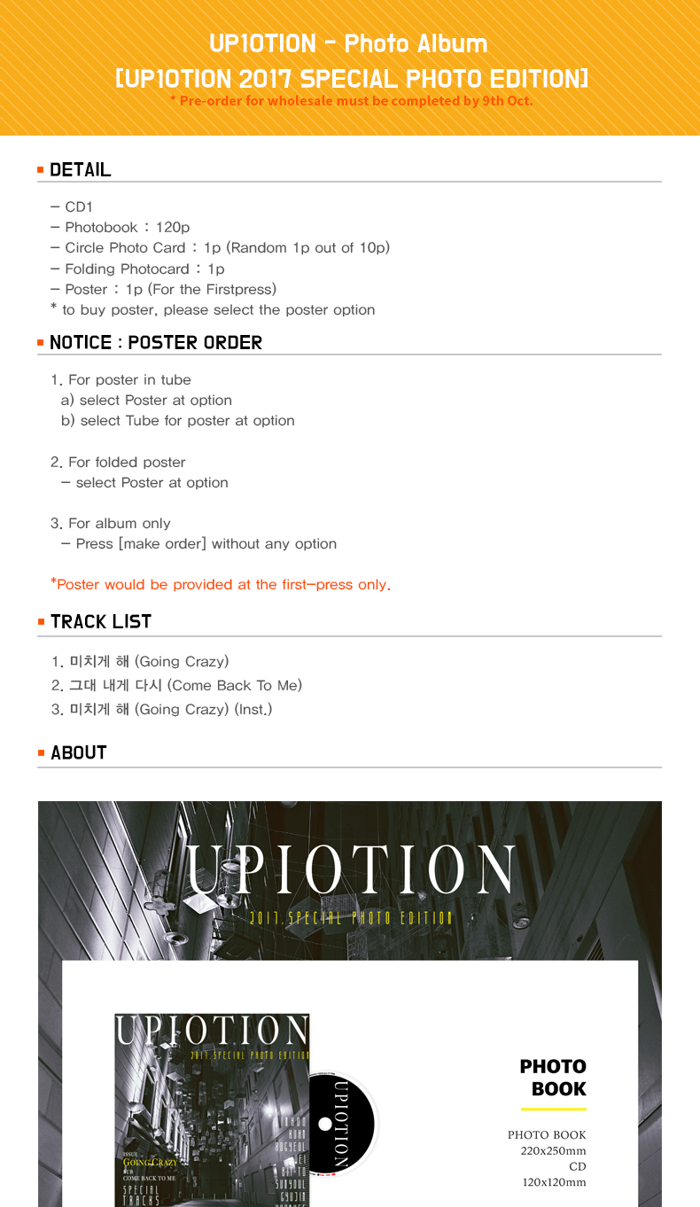 UP10TION - Photo Album [UP10TION 2017 SPECIAL PHOTO EDITION]