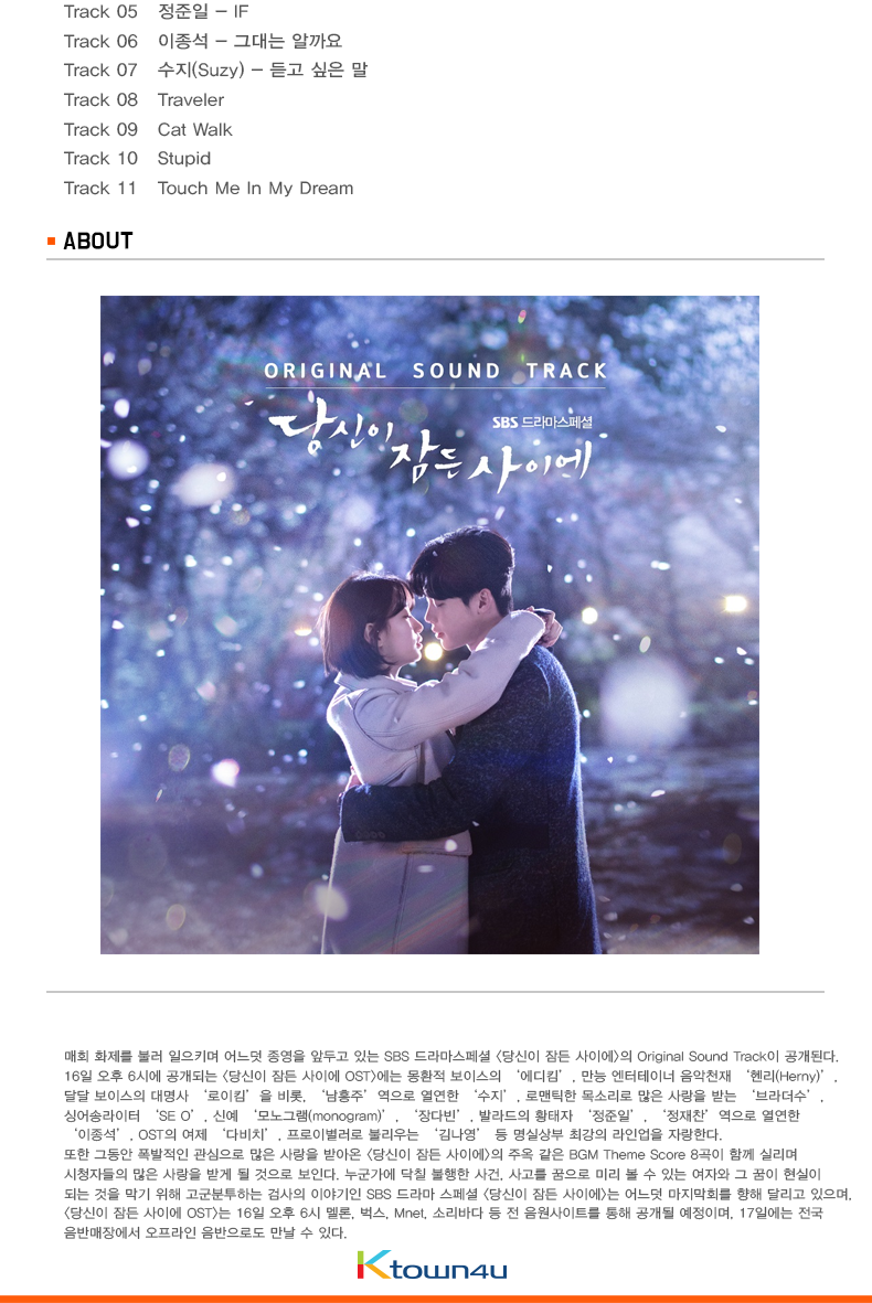 While You Were Sleeping O,S.T - SBS Drama (Lee Jong Seok, Bae Su ji)