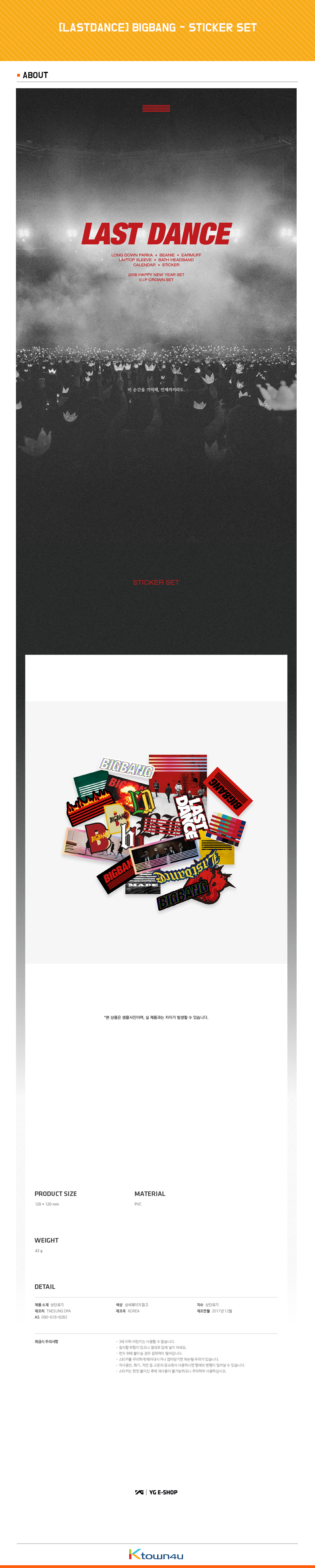 [LASTDANCE] BIGBANG - STICKER SET