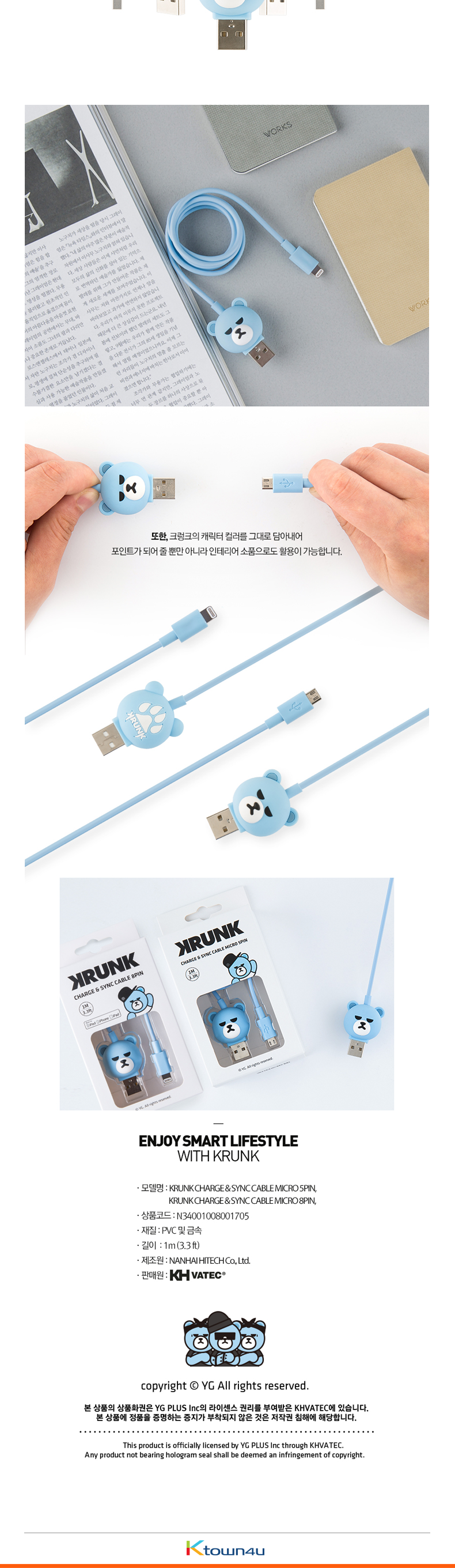 [KHVATEC] KRUNK 5PIN CABLE (Android)