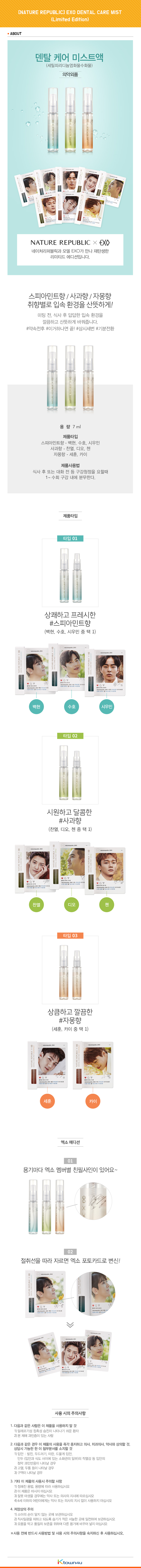 [NATURE REPUBLIC] EXO DENTAL CARE MIST (Limited Edition)