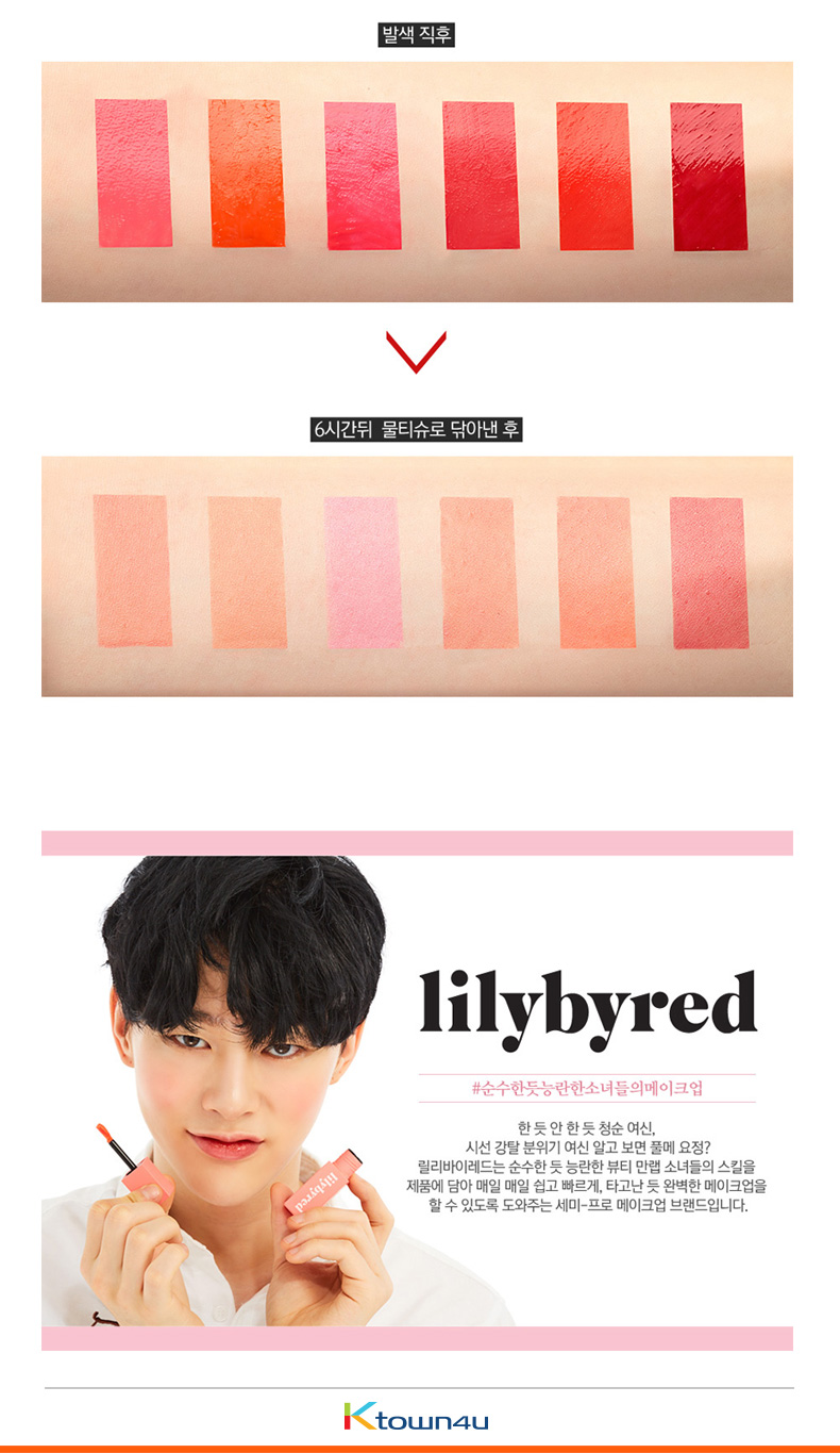 [OLIVEYOUNG] JBJ 权玄彬 - Lilybyred Bloody Liar Coating Tint 4g 染唇膏