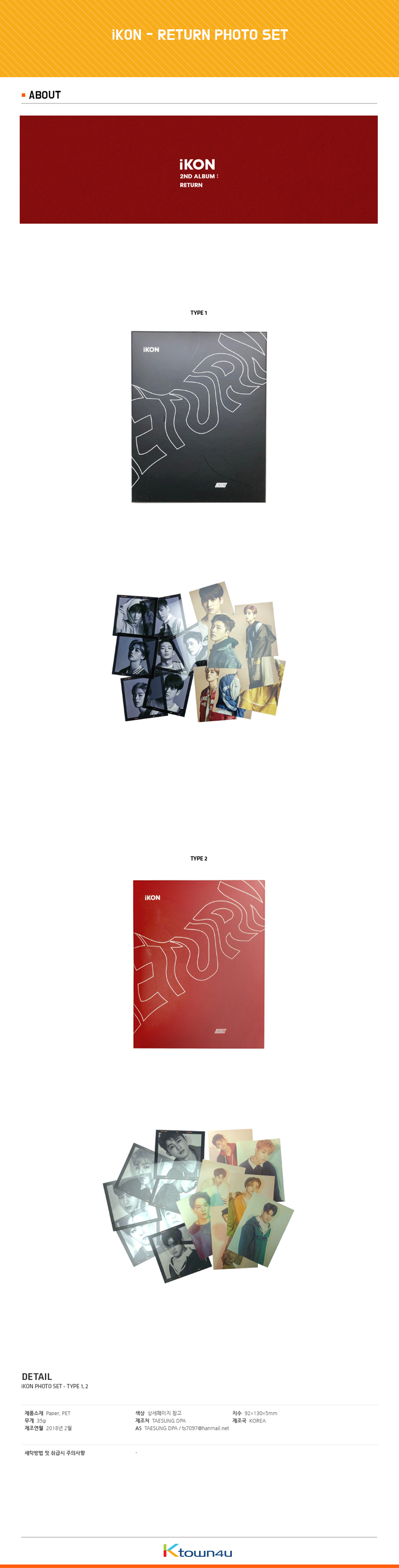 [RETURN] iKON - RETURN PHOTO SET