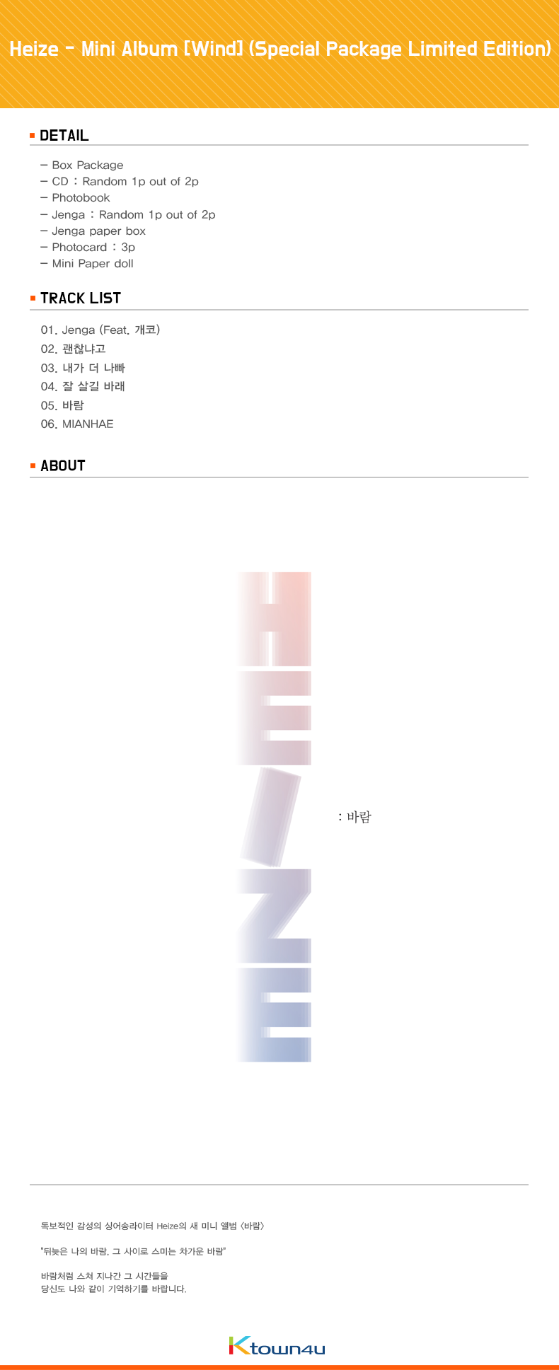 Heize - Mini Album [Wind] (Special Package Limited Edition)