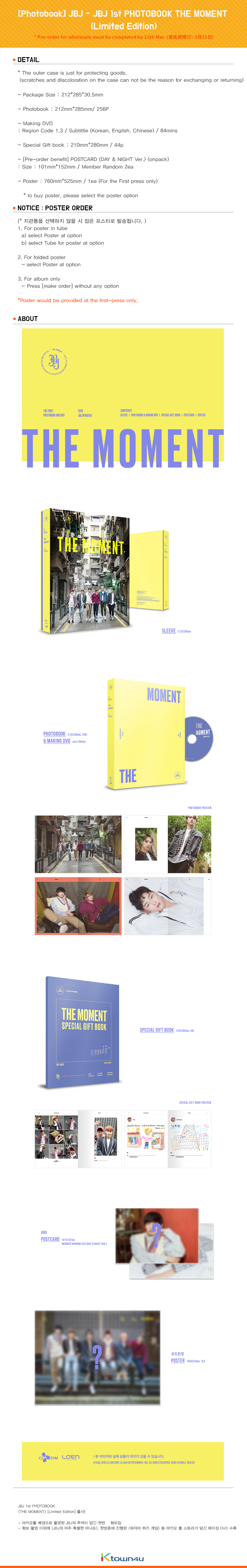 [写真] JBJ - JBJ 1st PHOTOBOOK THE MOMENT (限量版)