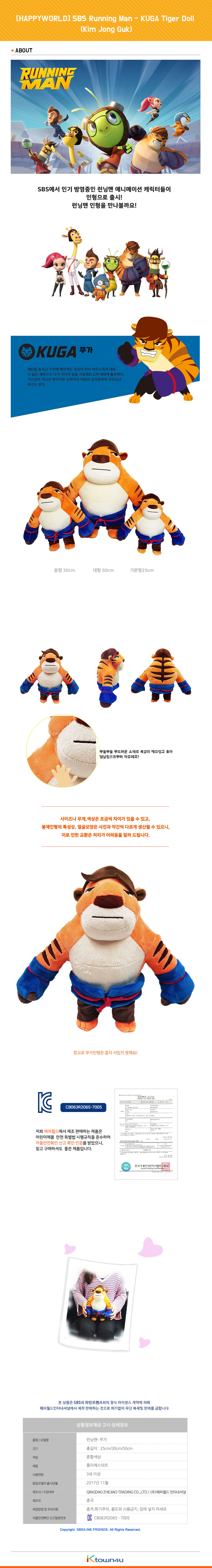 [HAPPYWORLD] SBS Running Man - KUGA Tiger Doll (金钟国)