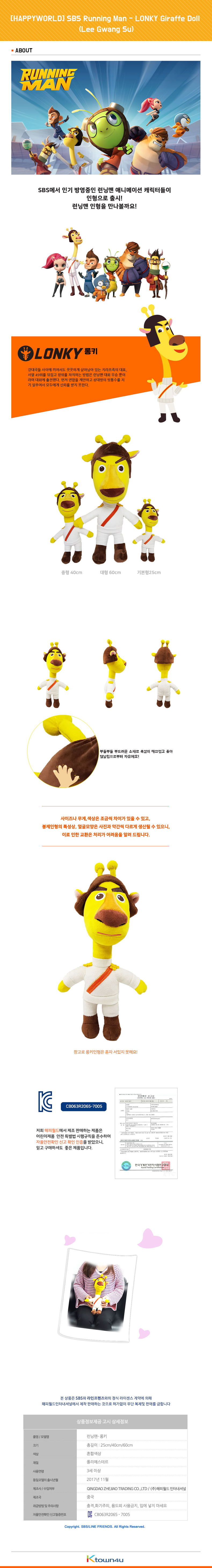 [HAPPYWORLD] SBS Running Man - LONKY Giraffe Doll (李光洙)