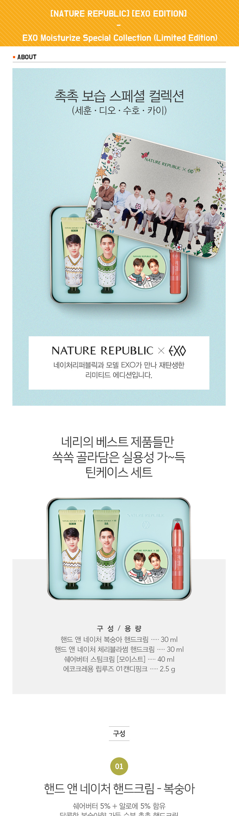 EXO 保湿套装限量版 [NATURE REPUBLIC] [EXO EDITION] - EXO Moisturize Special Collection (Limited Edition)