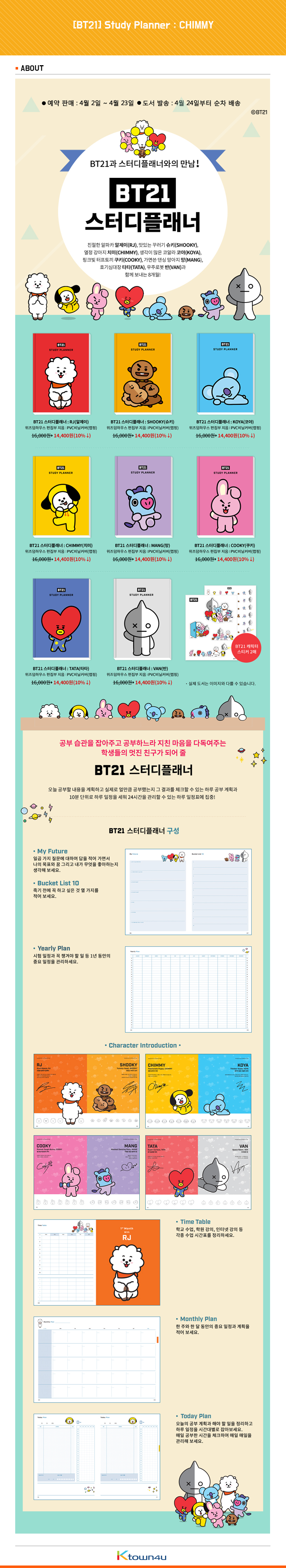 [BT21] Study Planner : CHIMMY