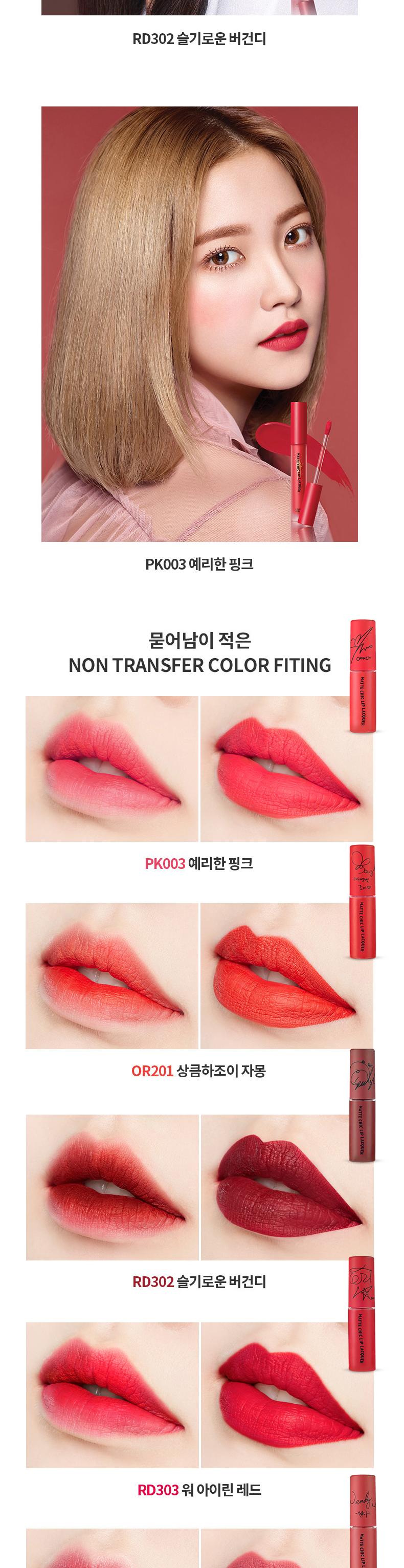[ETUDE HOUSE] RED VELVET MATTE CHIC LIP LACQUER