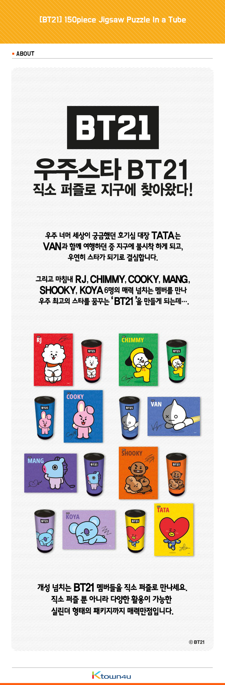 [BT21] 150piece Jigsaw Puzzle In a Tube