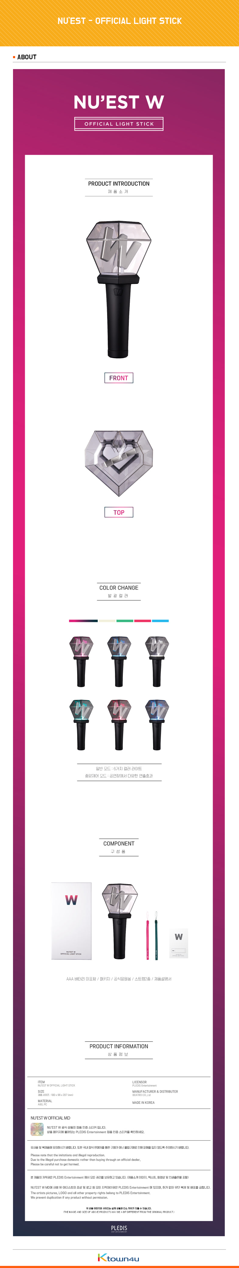 NU`EST - 官方应援棒 OFFICIAL LIGHT STICK