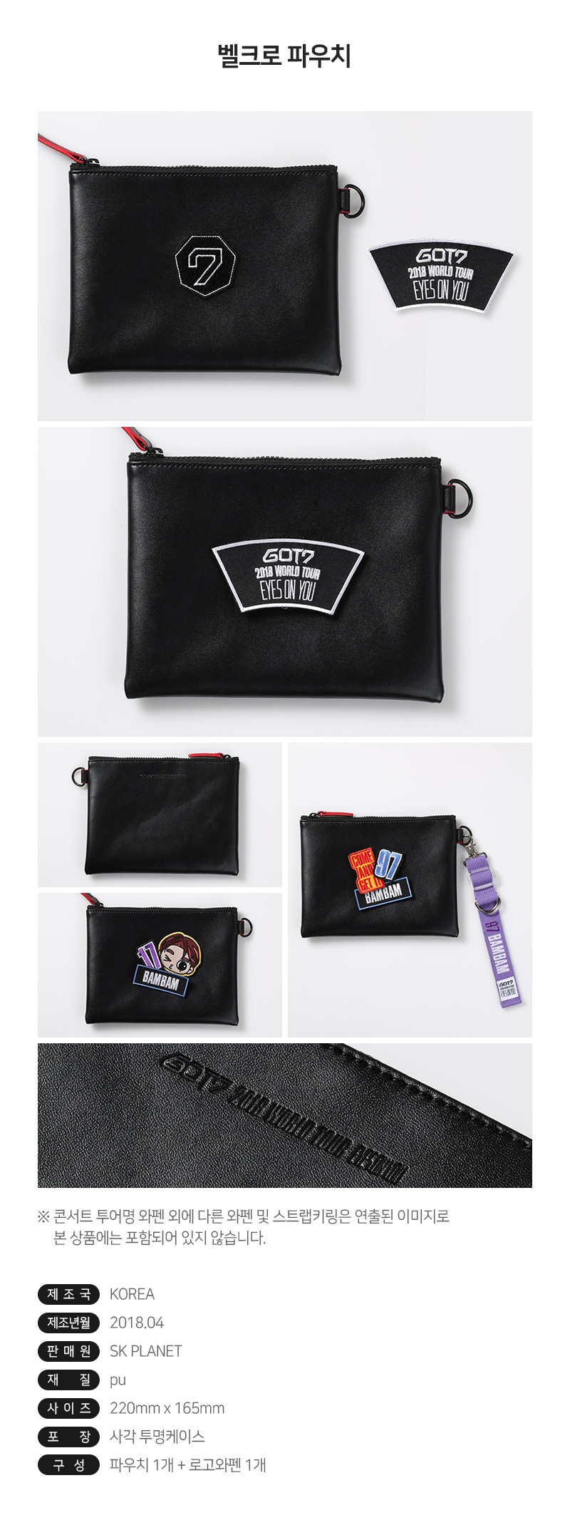 GOT7 - VELCRO POUCH [EYES ON YOU 2018 WORLD TOUR] (*Order can be canceled cause of early out of stock)